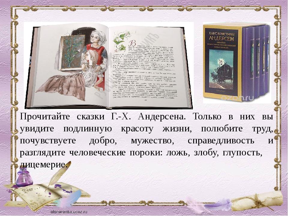 Прочитайте сказки Г.-Х. Андерсена. Только в них вы увидите подлинную красоту...