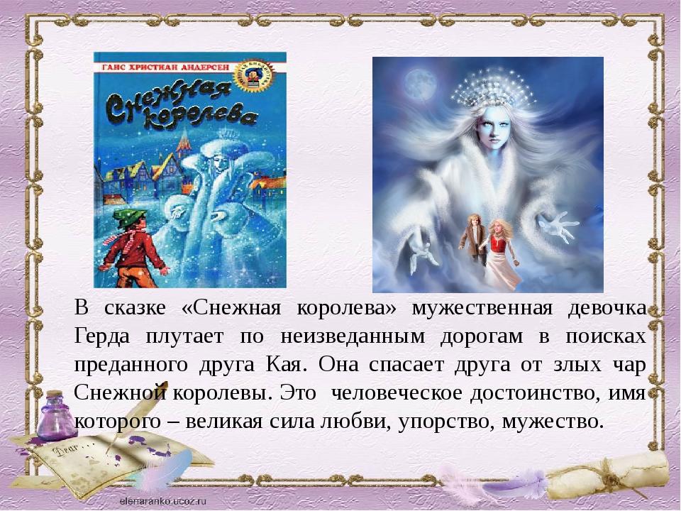 В сказке «Снежная королева» мужественная девочка Герда плутает по неизведанны...