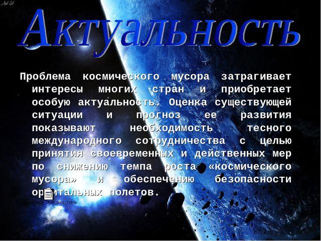 Проблема космического мусора затрагивает интересы многих стран и приобретает...