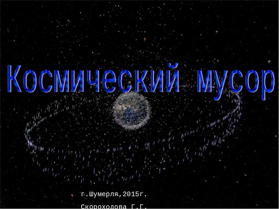 г.Шумерля,2015г. Скороходова Г.Г.