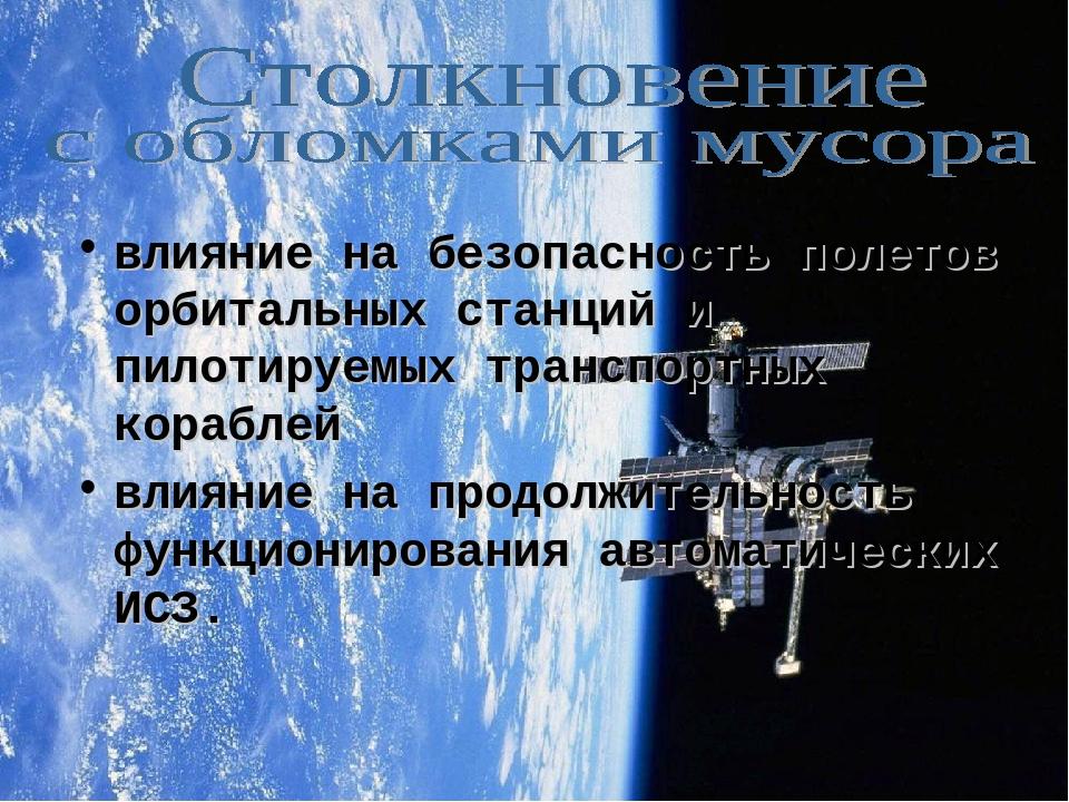 влияние на безопасность полетов орбитальных станций и пилотируемых транспортн...