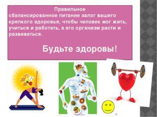 Отсутствие или недостаток в пище витаминов приводит к тяжелым заболеваниям. П
