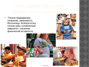 Как влияют вредные продукты на организм ! Плохое пищеварение, ожирение, завис