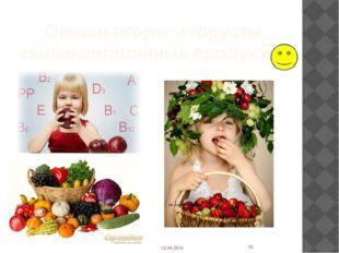 Овощи ягоды и фрукты самые витаминные продукты! 12.04.2014