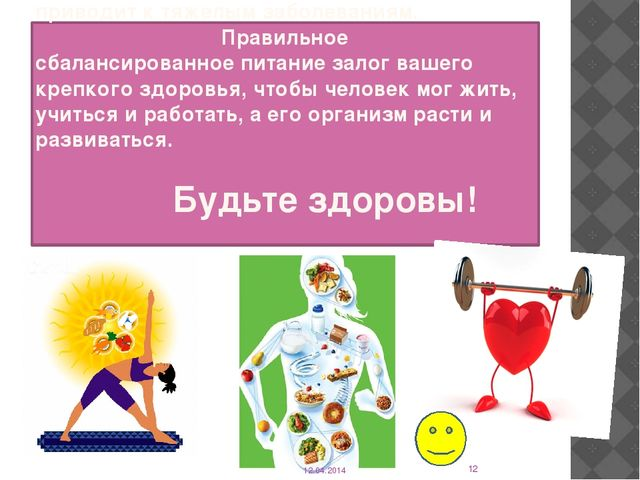 Отсутствие или недостаток в пище витаминов приводит к тяжелым заболеваниям. П...
