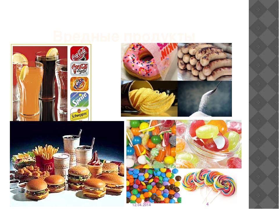 Вредные продукты . 12.04.2014