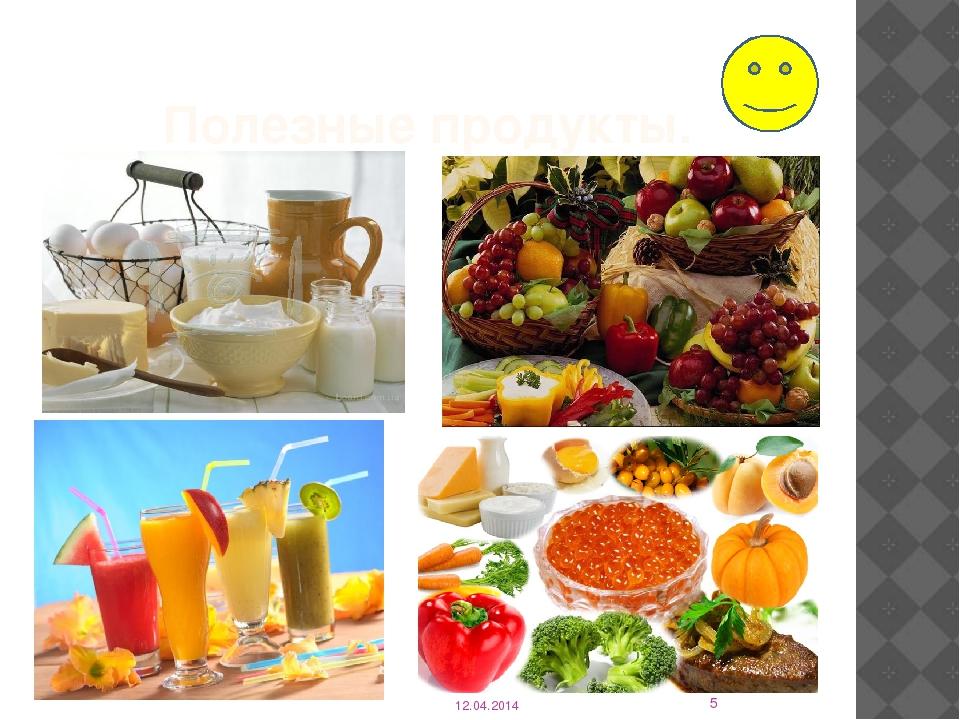 Полезные продукты. 12.04.2014
