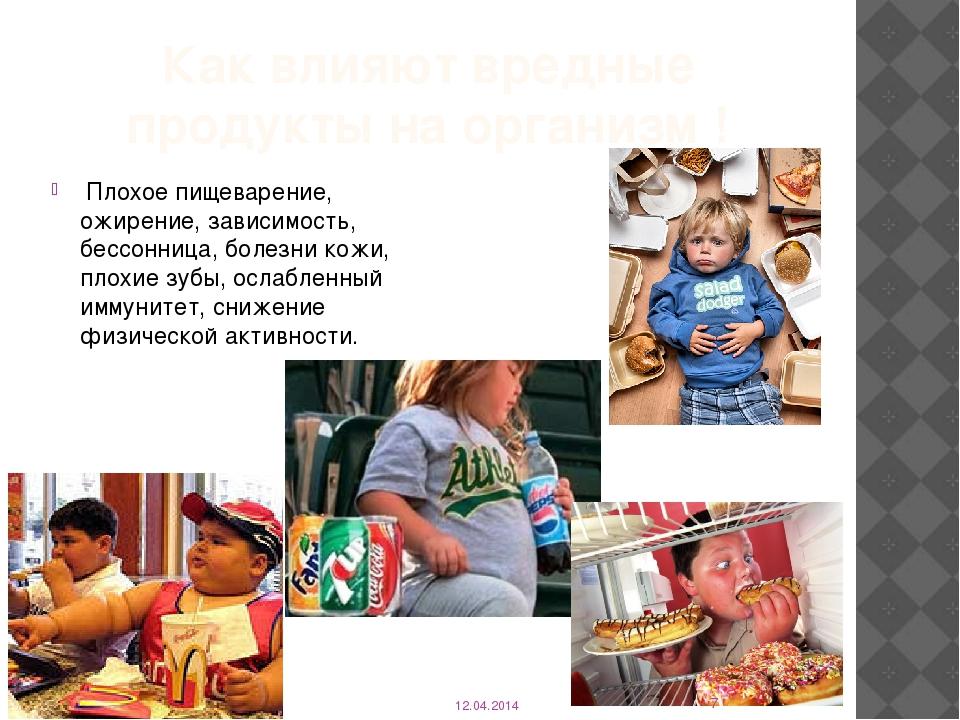 Как влияют вредные продукты на организм ! Плохое пищеварение, ожирение, завис...