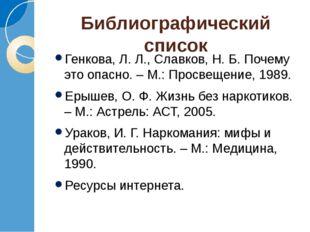 Библиографический список Генкова, Л. Л., Славков, Н. Б. Почему это опасно. –