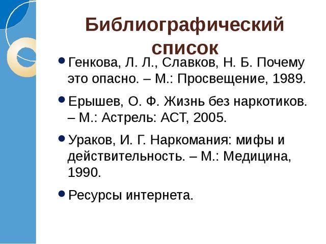 Библиографический список Генкова, Л. Л., Славков, Н. Б. Почему это опасно. –...
