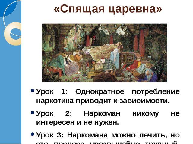 «Спящая царевна» Урок 1: Однократное потребление наркотика приводит к зависим...