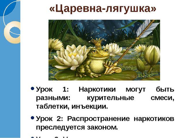 «Царевна-лягушка» Урок 1: Наркотики могут быть разными: курительные смеси, та...