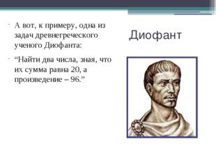 """Диофант А вот, к примеру, одна из задач древнегреческого ученого Диофанта: """"Н"""