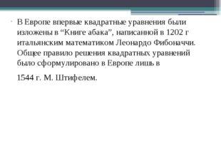 """В Европе впервые квадратные уравнения были изложены в """"Книге абака"""", написан"""