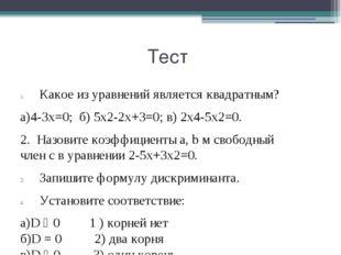 Тест Какое из уравнений является квадратным? а)4-3х=0; б) 5х2-2х+3=0; в) 2х4-