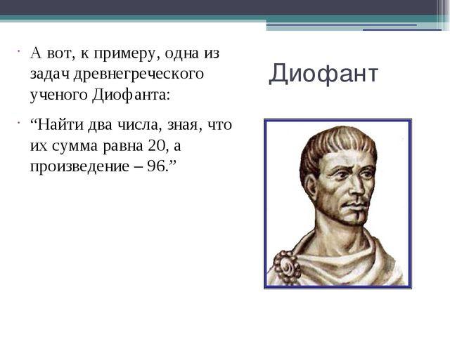 """Диофант А вот, к примеру, одна из задач древнегреческого ученого Диофанта: """"Н..."""