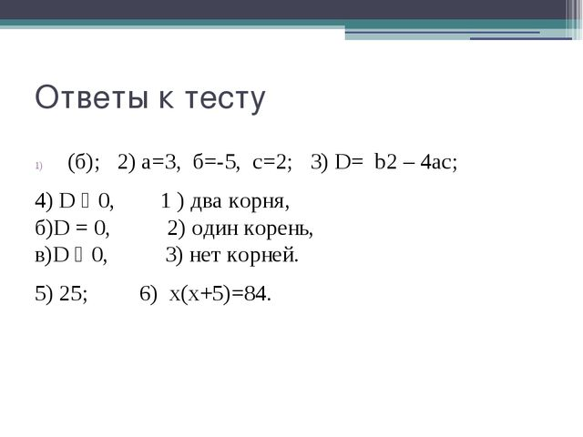 Ответы к тесту (б); 2) а=3, б=-5, с=2; 3) D= b2 – 4ac; 4) D ˃ 0, 1 ) два корн...