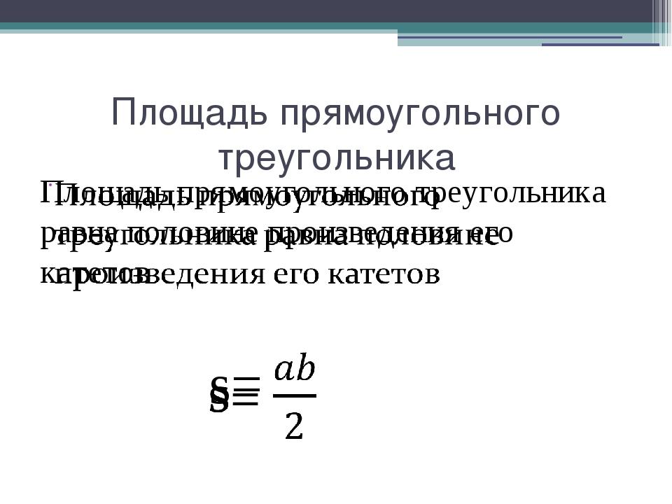 Площадь прямоугольного треугольника