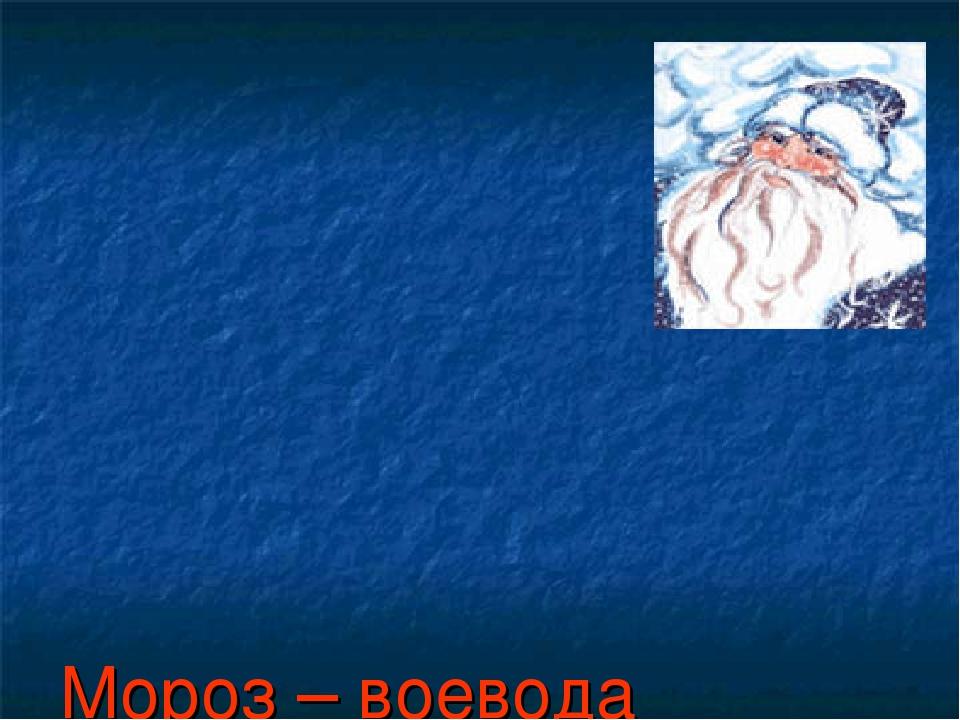 Мороз – воевода всемогущий владыка хозяин всесильный богатырь властный хваст...