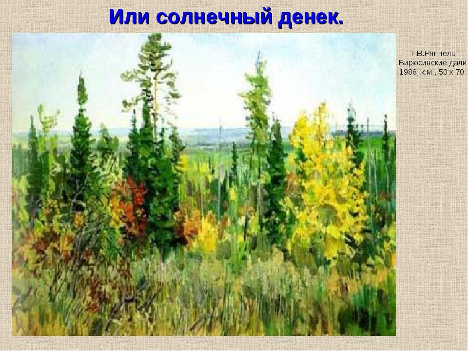 Или солнечный денек. Т.В.Ряннель Бирюсинские дали 1988, к.м., 50 х 70