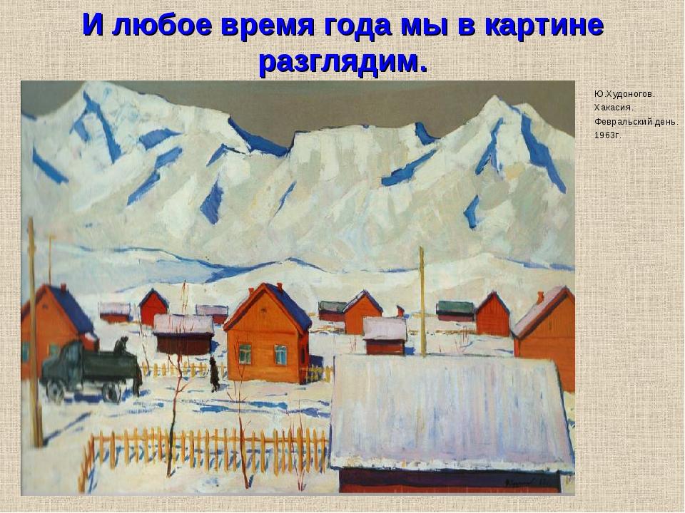 И любое время года мы в картине разглядим. Ю.Худоногов. Хакасия. Февральский...