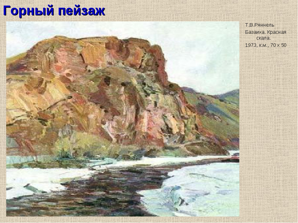 Т.В.Ряннель Базаиха. Красная скала. 1973, к.м., 70 х 50 Горный пейзаж