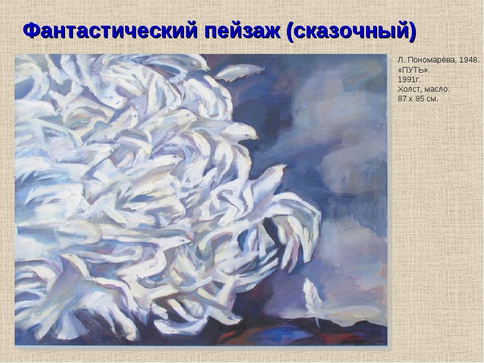 Фантастический пейзаж (сказочный) Л. Пономарёва, 1948. «ПУТЬ». 1991г. Холст,...