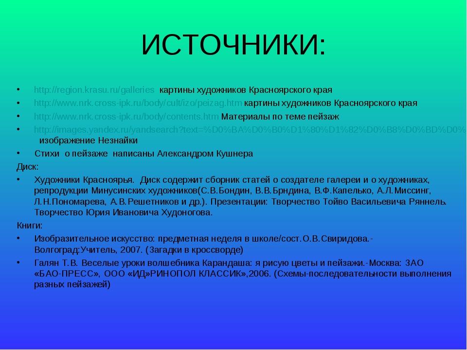 ИСТОЧНИКИ: http://region.krasu.ru/galleries картины художников Красноярского...