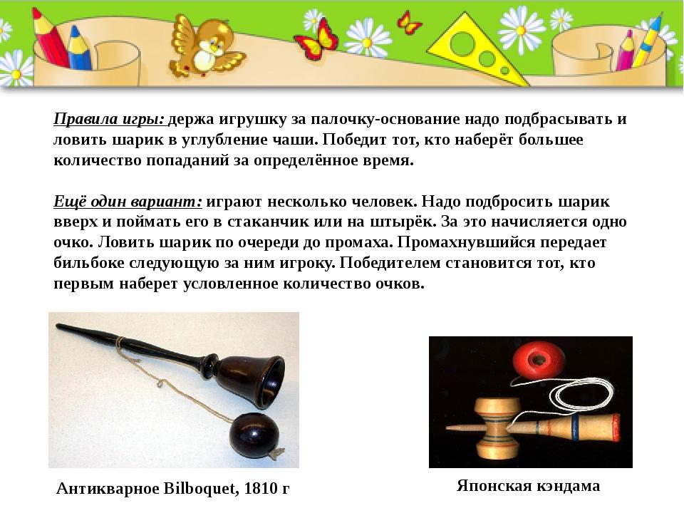 Правила игры: держа игрушку за палочку-основание надо подбрасывать и ловить ш...