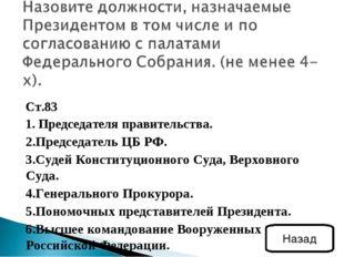 Ст.83 1. Председателя правительства. 2.Председатель ЦБ РФ. 3.Судей Конституци