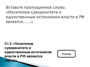 Ст.3 «Носителем суверенитета и единственным источником власти в РФ является