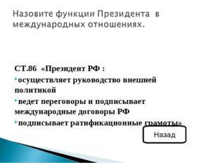 СТ.86 «Президент РФ : осуществляет руководство внешней политикой ведет перего