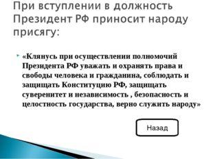 «Клянусь при осуществлении полномочий Президента РФ уважать и охранять права