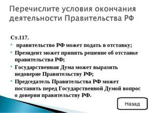 Ст.117. правительство РФ может подать в отставку; Президент может принять реш