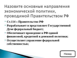 Ст.114 « Правительство РФ Разрабатывает и представляет Государственной Думе ф