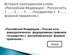 «Российская Федерация – Россия есть демократическое федеративное правовое гос