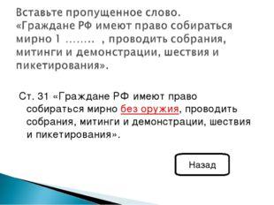 Ст. 31 «Граждане РФ имеют право собираться мирно без оружия, проводить собран