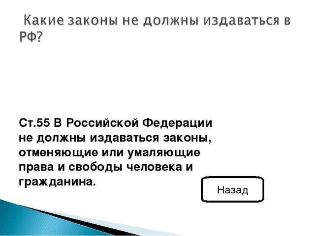 Ст.55 В Российской Федерации не должны издаваться законы, отменяющие или умал...