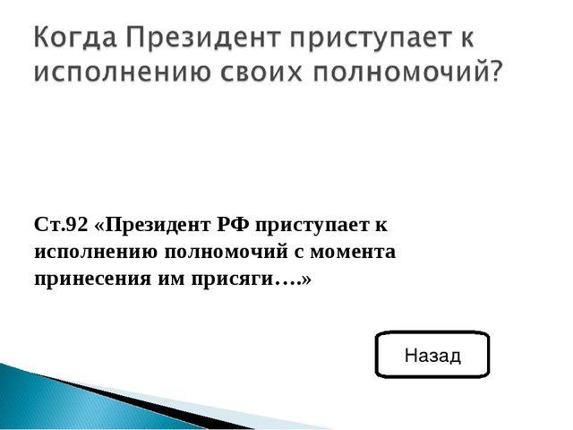 Ст.92 «Президент РФ приступает к исполнению полномочий с момента принесения и...
