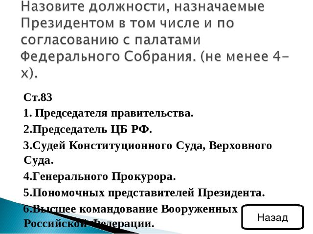 Ст.83 1. Председателя правительства. 2.Председатель ЦБ РФ. 3.Судей Конституци...