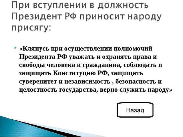 «Клянусь при осуществлении полномочий Президента РФ уважать и охранять права...
