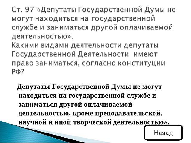Депутаты Государственной Думы не могут находиться на государственной службе...