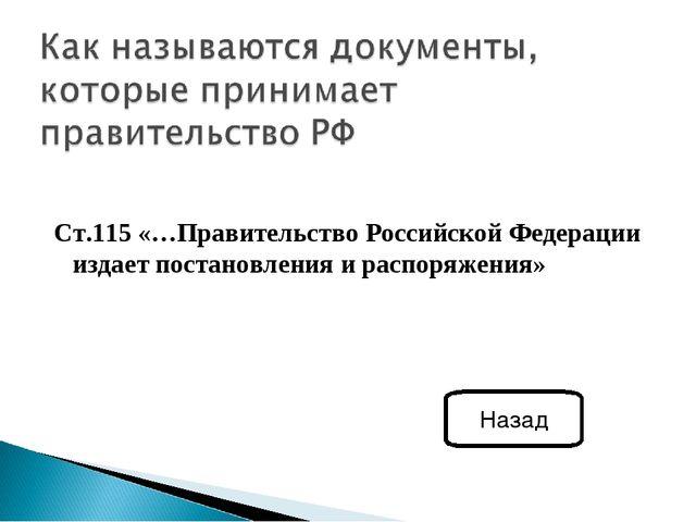 Ст.115 «…Правительство Российской Федерации издает постановления и распоряжен...