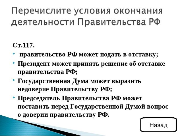 Ст.117. правительство РФ может подать в отставку; Президент может принять реш...