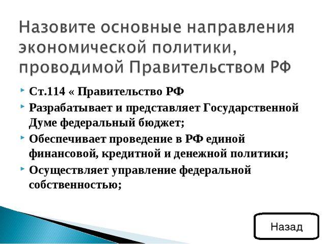 Ст.114 « Правительство РФ Разрабатывает и представляет Государственной Думе ф...