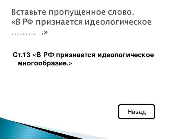 Ст.13 «В РФ признается идеологическое многообразие.» Назад