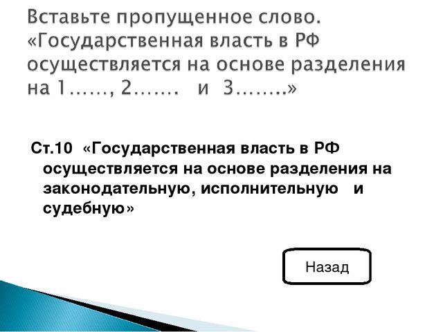 Ст.10 «Государственная власть в РФ осуществляется на основе разделения на зак...