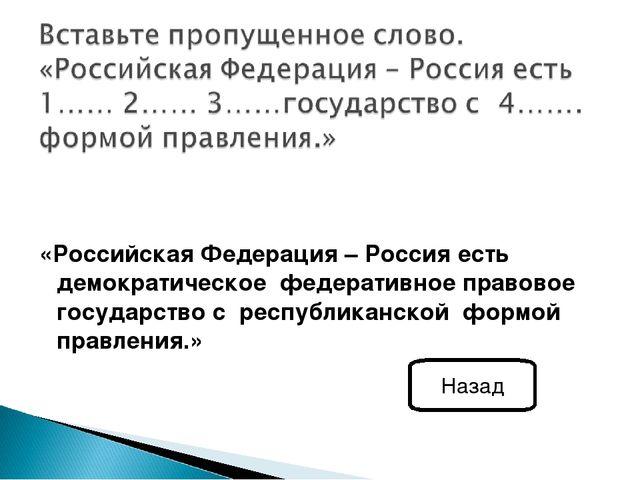 «Российская Федерация – Россия есть демократическое федеративное правовое гос...