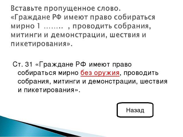 Ст. 31 «Граждане РФ имеют право собираться мирно без оружия, проводить собран...