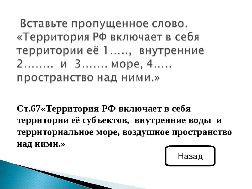 Ст.67«Территория РФ включает в себя территории её субъектов, внутренние воды...